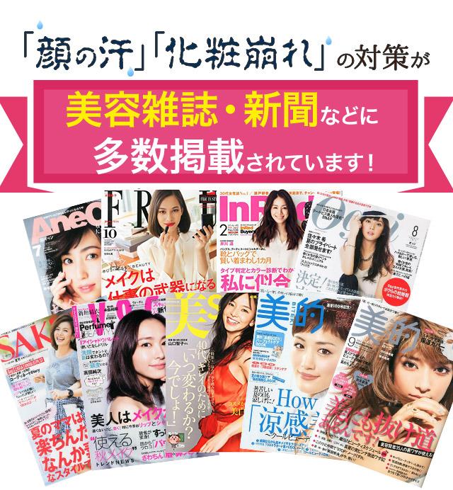 「顔汗」「化粧崩れ」の対策が美容雑誌・新聞などに多数掲載されています!